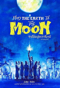 จากโลกสู่ดวงจันทร์ (From the Earth to the Moon)