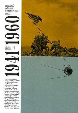 เหตุการณ์พลิกโลกศตวรรษที่ 20 เล่ม 3 (1941-1960)