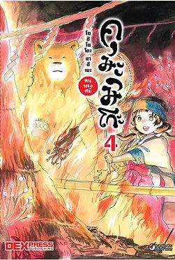 คุมะมิโกะ : คนทรงหมี เล่ม 4
