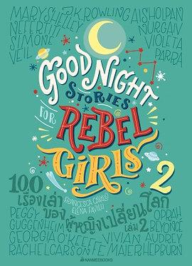 100 เรื่องเล่าของผู้หญิงเปลี่ยนโลก เล่ม 2