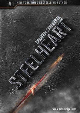 Steelheart สตีลฮาร์ท