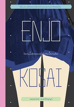 Enjo-Kosai: โลกมุมมืดของญี่ปุ่นวัยแรกแย้ม