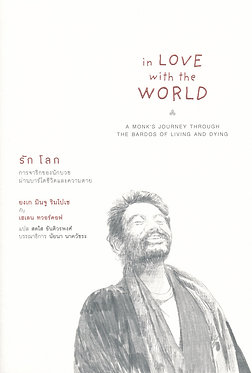 รักโลก: การจาริกของนักบวชผ่านบาร์โดชีวิตและความตาย