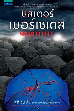 มิสเตอร์เมอร์เซเดส : Mr. Mercedes