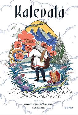 Kalevala: เทพปกรณัมแห่งฟินแลนด์