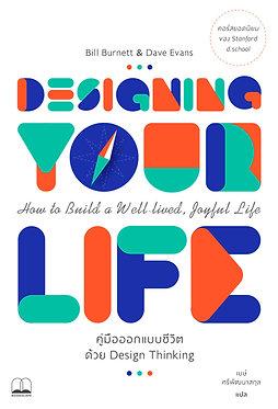 Designing Your Life: คู่มือออกแบบชีวิตด้วย Design Thinking