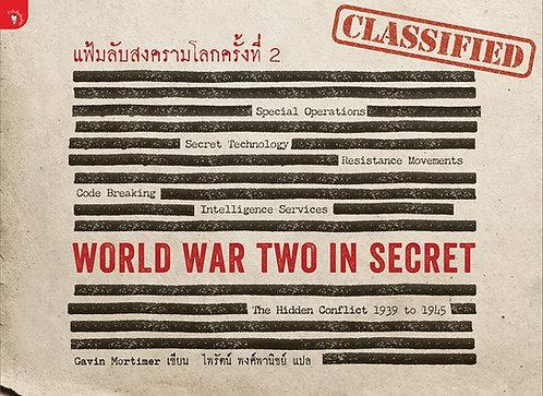 แฟ้มลับสงครามโลกครั้งที่ 2