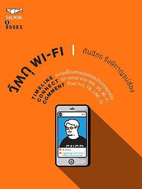วัตถุ Wi-Fi