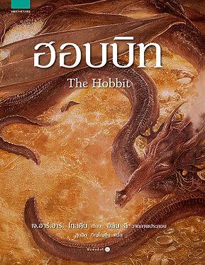 The Hobbit (ปกแข็ง ฉบับครบรอบ 80 ปี)