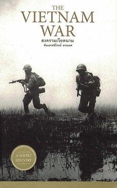 The Vietnam War: สงครามเวียดนาม