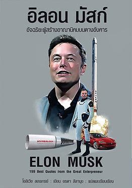 อีลอน มัสก์: อัจฉริยะผู้สร้างอาณานิคมบนดาวอังคาร