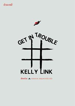 Get In Trouble : เข้าตาร้าย