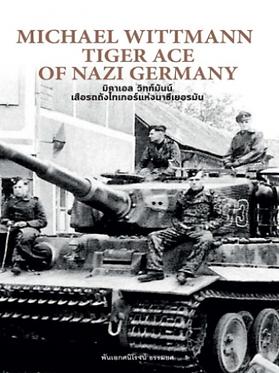 มิคาเอล วิทท์มันน์ เสือรถถังไทเกอร์แห่งนาซีเยอรมัน