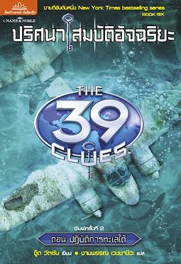 ปริศนาสมบัติอัจฉริยะ 6 (THE 39 CLUES) ตอน ปฏิบัติการทะเลใต้