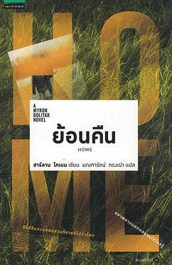 ย้อนคืน : HOME