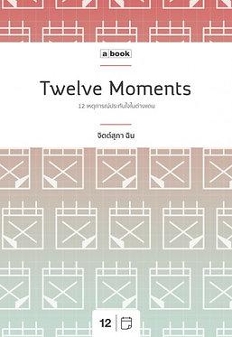 12 Moments  : 12 เหตุการณ์ประทับใจในต่างแดน
