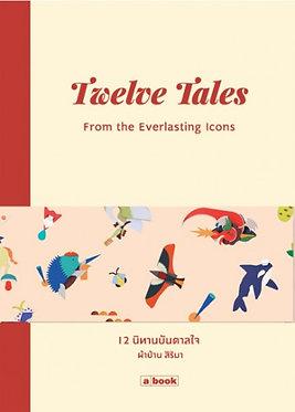 12 นิทานบันดาลใจ : Twelve Tales from the Everlasting Icons