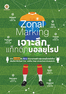 Zonal Marking เจาะลึกแท็กติกบอลยุโรป