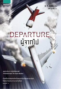 ผู้จากไป : Departure