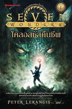 โคลอสซัสคืนชีพ เล่ม 1 : ชุด Seven Wonders
