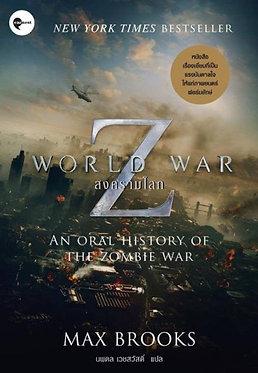สงครามโลก Z : World War Z