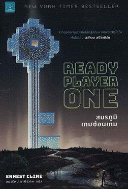 Ready Player One : สมรภูมิเกมซ้อนเกม