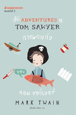 การผจญภัยของทอม ซอว์เยอร์