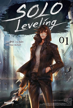 Solo Leveling เล่ม 1