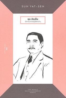 ซุน ยัตเซ็น : บิดาแห่งการปฏิวัติชาวจีน