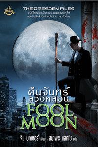 Fool Moon : คืนจันทร์ลวงหลอน
