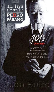 เปโดร ปาราโม PEDRO PARAMO