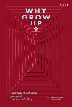 Why Grow Up? : เติบโตอย่างไรไม่เจ็บปวด