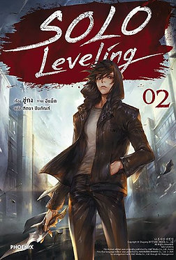 Solo Leveling เล่ม 2