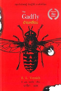 อ้ายเหลือบ The Gadfly