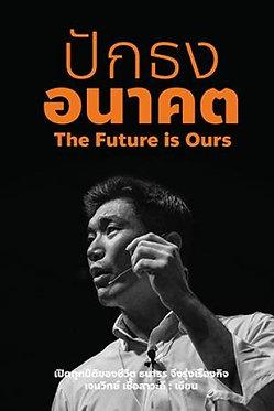 ปักธงอนาคต The Future is Ours