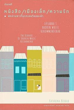 หนังสือ / เมืองเล็ก / ความรัก