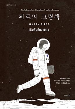 Happy First เริ่มต้นที่ความสุข