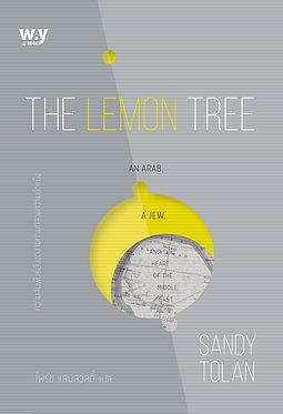 The Lemon Tree : ความสัมพันธ์อันงดงามท่ามกลางความขัดแย้ง