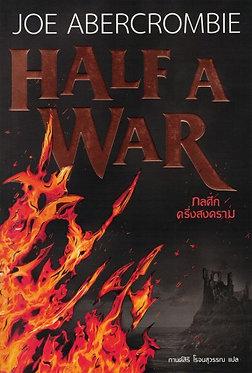 Half a War : กลศึกครึ่งสงคราม