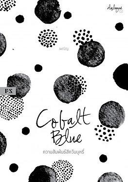 Cobalt Blue ความสัมพันธ์สีควันบุหรี่