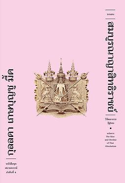 ระบอบสมบูรณาญาสิทธิราชย์ : วิวัฒนาการรัฐไทย