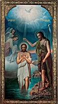 Крещение Господне, или Богоявлеие