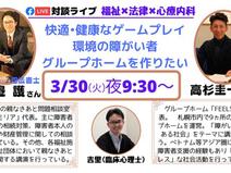 facebook対談ライブ『福祉×法律×心療内科』が行われました。