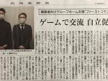 北海道新聞「さっぽろ10区」で『eGH』プロジェクト をご紹介いただきました。