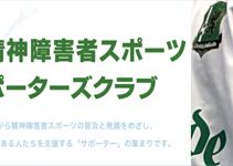 北海道精神障害者スポーツサポーターズクラブを応援します。