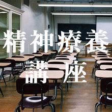 精神療養講座.png