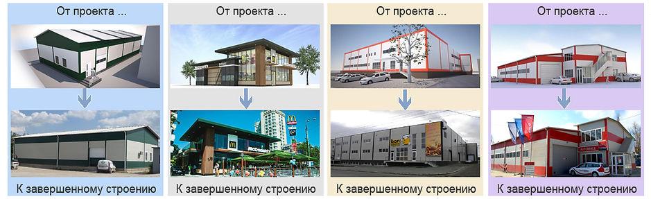 Компания проектирует и строит в одном окне. Кишинев. Больши ездания, склады, фабрики -проект, архитектура, строительтво