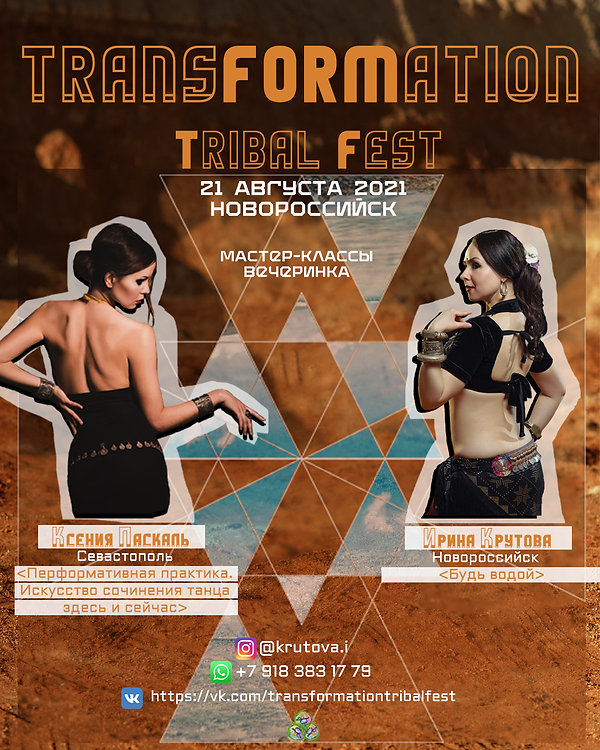 transFORMation Tribal Fest 2021