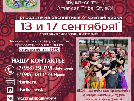 Начни танцевать Tribal Bellydance с нами!