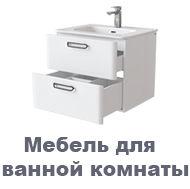 Мебель для ванной комнаты.jpg